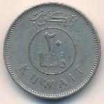 Кувейт, 20 филсов (1979 г.)