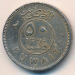 Кувейт, 50 филсов (1976 г.)