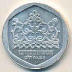 Израиль, 1 шекель (1980 г.)