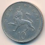 Великобритания, 10 новых пенсов (1968 г.)