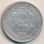 Немецкая Африка, 2 рупии (1893 г.)