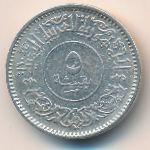 Йемен, Арабская Республика, 5 букша (1963 г.)