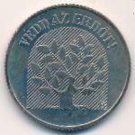 Венгрия, 20 форинтов (1984 г.)