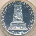 Болгария, 10 левов (1978 г.)