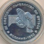 Болгария, 10 левов (1982 г.)