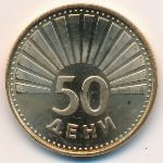 Македония, 50 дени (1993 г.)