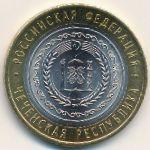 Россия, 10 рублей (2010 г.)