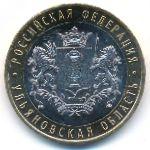 Россия, 10 рублей (2017 г.)