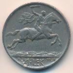 Албания, 1 лек (1926 г.)