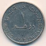 ОАЭ, 1 дирхам (2005 г.)