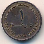 Катар и Дубай, 1 дирхам (1966 г.)