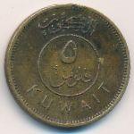Кувейт, 5 филсов (1962–1995 г.)