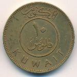 Кувейт, 10 филсов (1981 г.)