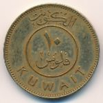 Кувейт, 10 филсов (1970 г.)