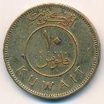 Кувейт, 10 филсов (1967 г.)