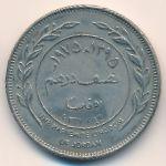 Иордания, 50 филсов (1975 г.)