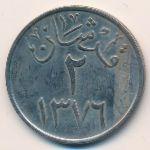Саудовская Аравия, 2 гирша (1957 г.)