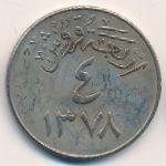 Саудовская Аравия, 4 гирша (1958 г.)