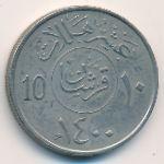 Саудовская Аравия, 10 халала (1979 г.)