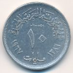 Египет, 10 милльем (1967 г.)