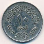 Египет, 10 пиастров (1967 г.)