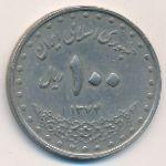 Иран, 100 риалов (1995–2000 г.)