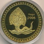 Камбоджа, 1 сленг (2006 г.)
