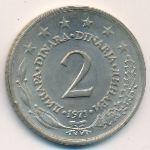 Югославия, 2 динара (1971 г.)