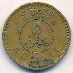 Кувейт, 5 филсов (1962 г.)