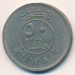 Кувейт, 50 филсов (1971 г.)