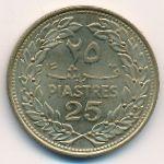 Ливан, 25 пиастров (1970 г.)