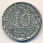 Малайя и Британское Борнео, 10 центов (1956 г.)