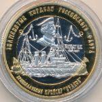 Российские Арктические Территории, 250 рублей (2015 г.)