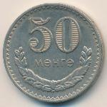 Монголия, 50 мунгу (1981 г.)