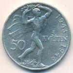 Чехословакия, 50 крон (1948 г.)