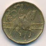 Чехия, 20 крон (1998 г.)