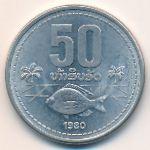 Лаос, 50 ат (1980 г.)