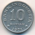 Индонезия, 10 рупий (1971 г.)