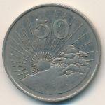 Зимбабве, 50 центов (1989 г.)