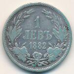 Болгария, 1 лев (1882 г.)