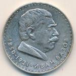 Болгария, 5 левов (1970 г.)