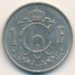 Люксембург, 1 франк (1957 г.)