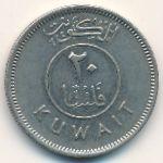 Кувейт, 20 филсов (1976 г.)