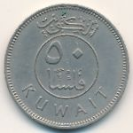 Кувейт, 50 филсов (1964 г.)
