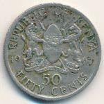 Кения, 50 центов (1967 г.)