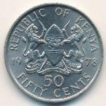 Кения, 50 центов (1978 г.)