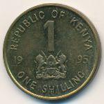 Кения, 1 шиллинг (1995 г.)