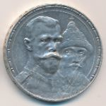 Николай II (1894—1917), 1 рубль (1913 г.)