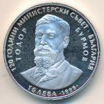 Болгария, 10 левов (1999 г.)