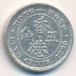 Гонконг, 5 центов (1899 г.)